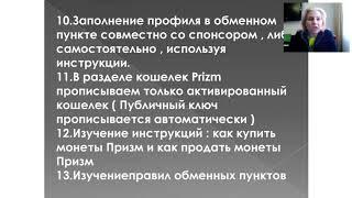 Prizm  Криптовалюта Призм  Утренняя линейка 01 03 ЭТАПЫ РАБОТЫ С КОШЕЛЬКОМ PRIZM