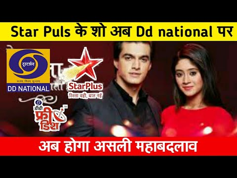 Dd free dish new update Star plus show in Dd national Star Plus show 17 August 2019