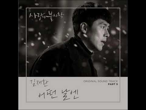 Someday - Kim Jae Hwan