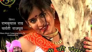 जीजा साली की पंचायत Vol 2 - Parvati, Ramkripal Rai - Desi Arkestra - MP3 Audio Jukebox