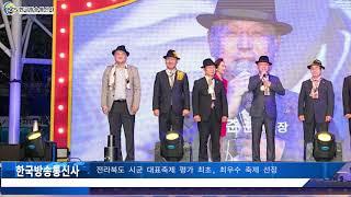 전라북도 시군 대표축제 평가 최초, 최우수 축제 선정