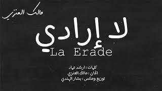 مالك - لا إرادي   Malek - La Erade