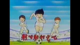 [經典動畫] 80年代足球小將TVB片頭主題曲 - 張衛健