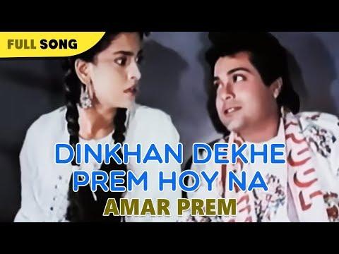 Dinkhan Dekhe Prem Hoy Na   Bapi Lahiri   Amar Prem   Bengali Latest Song   Gathani Music