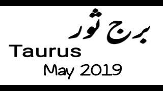 Satar Taurus in urdu/hindi video, Satar Taurus in urdu/hindi clips