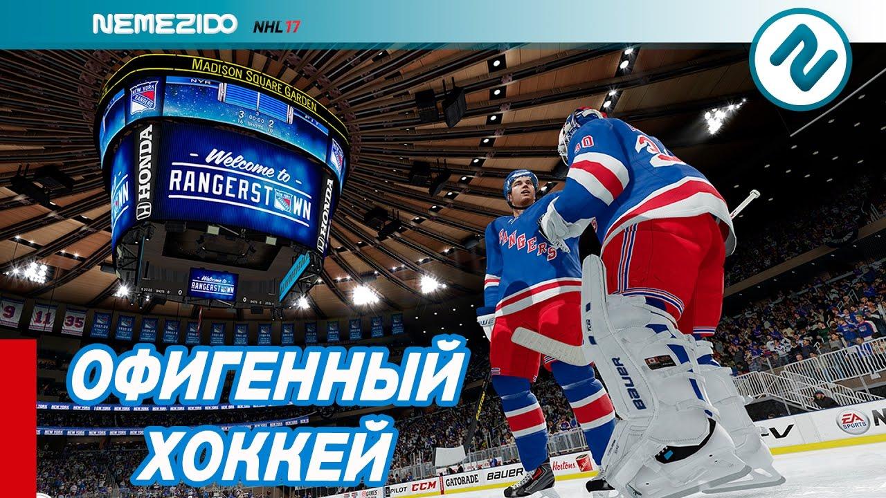 ОФИГЕННЫЙ ХОККЕЙ   Правильные настройки для сингла NHL 17