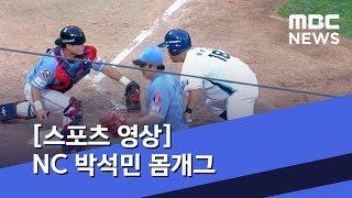 스포츠 영상 NC 박석민 몸개그 20190811뉴스데스…