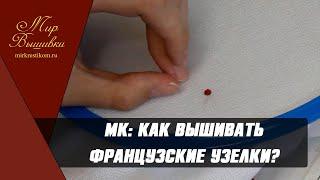 Как вышивать французский узелок (фрузелок) / МАСТЕР-КЛАСС