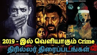 Most Expected Tamil Crime Thriller Movies! | 2019 Crime Thriller Movies | தமிழ்