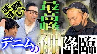 【東野デニム②】東野幸治53歳。デニムの新聖地、滋賀県へ。デニムの神様がおしゃれに迷う東野に魔法をかけた!