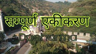 राजस्थान  सम्पूर्ण एकीकरण  By Dpsharma