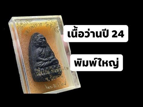 หลวงปู่ทวด ว่าน ปี 24 (ใหญ่ )