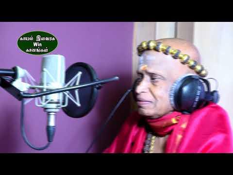Madurai Aadheenam - Kayal Elavarasu Islamic tamil song -
