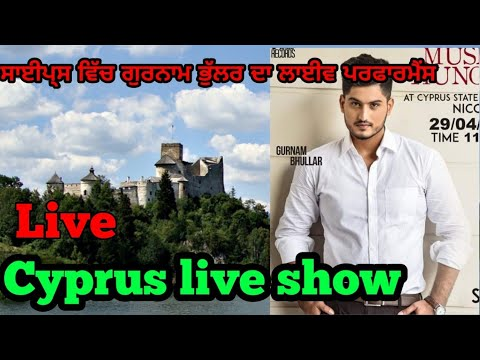 Gurnam bhuller: Live show 2018|| Cyprus Nicosia ||By punjabi cyprus to live