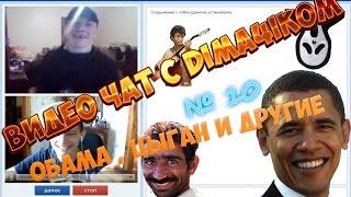 Видео чат с Dima4ikom №10 - Обама Цыган и другие