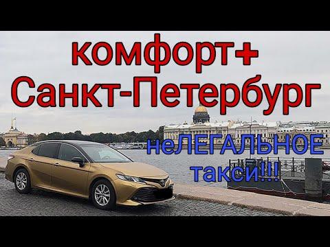 неЛЕГАЛЬНОЕ ТАКСИ Санкт-Петербурга/таксуем в Питере