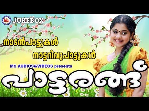 പാട്ടരങ്ങ് | Paattarangu | Malayalam Nadan Pattukal | Nadanpattukal in Malayalam