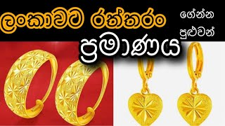 Gold restricted to Sri Lanka