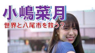 【80秒短編映画】YaOoo!Japan やお80映画祭2019ノミネート作品 ○小嶋菜月 AKB48の元メンバーである (TikTok) Part 3 https://youtu.be/XztjSouaE30 クリスマスデート.