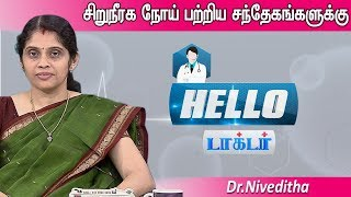Hello Doctor | Vendhar TV | kidney disease