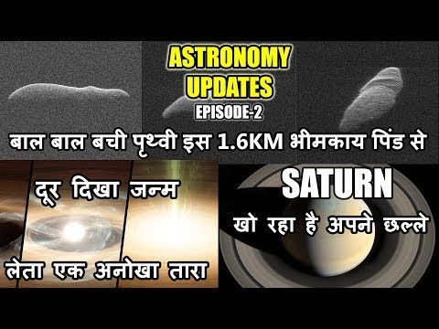 😨 ये क्या हो रहा है Saturn के साथ | Astronomy Updates | NASA Satellites Spot Birth of Young Star