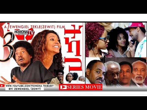 HDMONA - Part 3 - ትካቦ ብ ዘወንጌል ተኽለ (ዘዊት) Tkabo by Zewengel Tekle (ZEWIT) New Eritrean Movie 2019