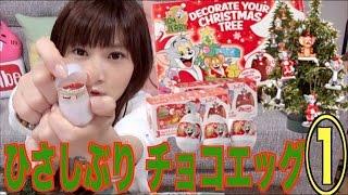 【チョコエッグ】トムとジェリークリスマス ①【木下ゆうか】