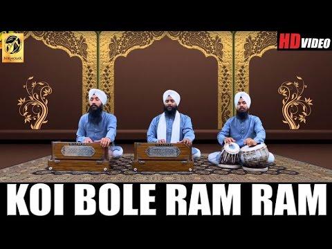 Koi Bole Ram Ram | New Gurbani 2015 | Bhai Harvinder Singh | Bombay Wale | Shabad