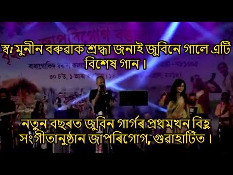 Zubeen Garg's full bihu show at Japorigog Guwahati 14th APRIL 2018