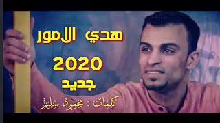 احمد عادل كليب جديد هدي الأمور 2020🌠 كلام من قلب الواقع 🔥اسمعها هتعجبك جداا 💯