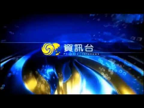 PHOENIX INFONEWS & PHOENIX CHINESE STATION ID