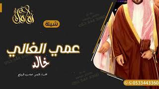 شيلة حماسيه 2020 اهداء الى العم ll عمي الغالي خالد ||شيلة مهداه للعم حماسيه 2020