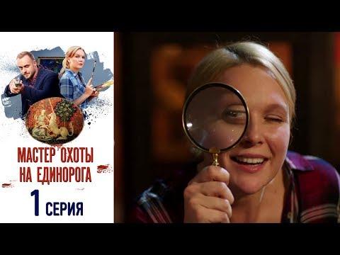 Мастер охоты на единорога - Фильм восьмой - Серия 1/2019/Сериал/ HD 1080р