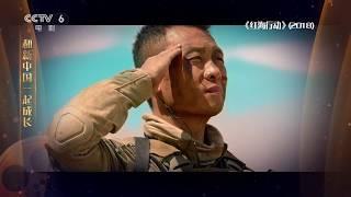 中国华表奖优秀故事片《红海行动》 诠释中国现代军人精神【中国电影报道 | 20190926】