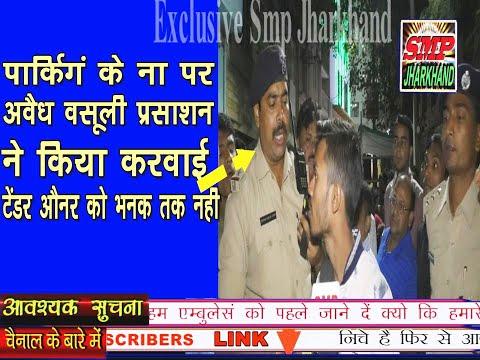Ranchi// पार्किंग के नाम पर अवैध वसूली दुकानदारों की शिकायत पर प्रशासन ने लिया एक्शन
