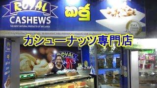 スリランカのお店で買い食い【カシューナッツとピットゥ】