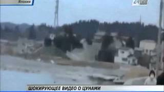Шокирующее видео о цунами в Японии появилось в интернете(Прошло уже более двух лет с момента самого мощного в истории Японии землетрясения и образовавшегося впосле..., 2013-08-14T17:48:47.000Z)