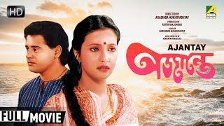 Ajantay | অজান্তে | Bengali Romantic Movie | Full HD | Tapas Paul, Moon Moon Sen