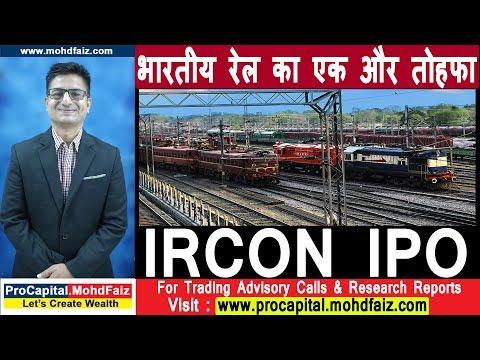 भारतीय रेल का एक और तोहफा IRCON IPO