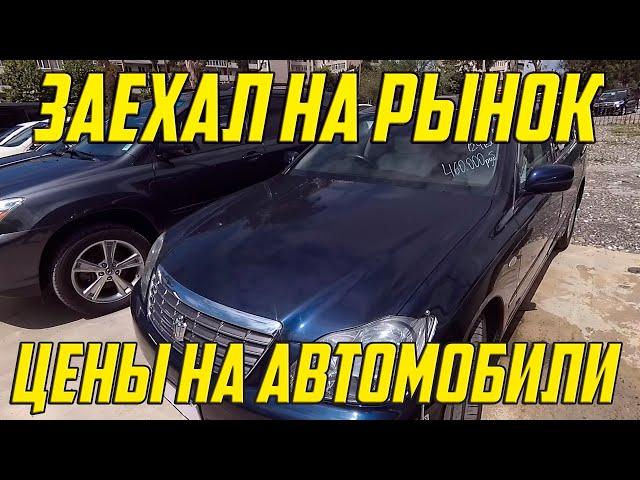 Авторынок в Абхазии 2021 - Цены на автомобили в Абхазии г. Сухум