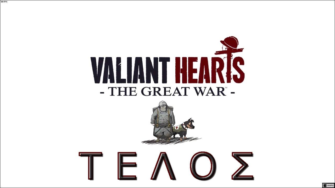 Valiant Hearts The Great War τ ε λ ο σ Greek Gameplay