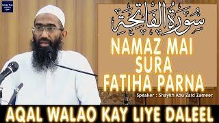 Namaz mein surah fatiha padna   aqal walo ke liye daleel |  abu zaid zameer