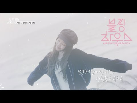 BLACKPINK - '블핑하우스 (BLACKPINK HOUSE)' EP.11-3