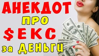 АНЕКДОТ про Отношения с Женой за Деньги Самые смешные свежие анекдоты