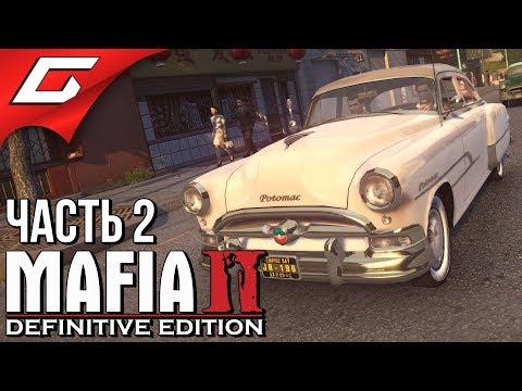 MAFIA 2: Definitive Edition ➤ Прохождение #2 ➤ ДРУЗЬЯ ДЖО