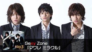 2015.3.11 Release 3rd ALBUM「Sexy Power3」より「マワレ ミラクル」 詳しくはこちら⇒ https://www.johnnys-net.jp/page?id=discoDetail&artist=24&data=1646 ...