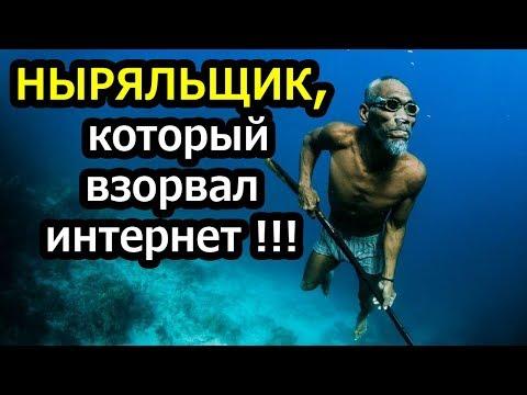 Этот подводный охотник просто взорвал интернет! | Разбор видео по фридайвингу и охоте.