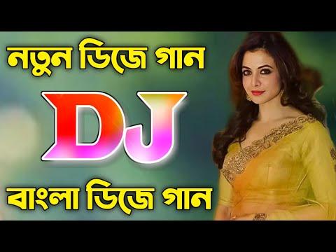 বাংলা-ডিজে-গান-২০২১-😍-bangla-new-dj-gan-2021-💞-purulia-dj-song🤩-dj-gan-✔-dj-bangla-gan-🔥-new-dj