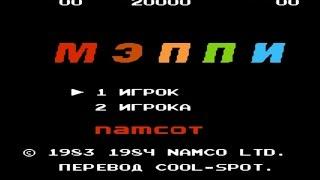 Mappy русская - Неуязвимость