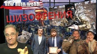 Жаль не успел спросить профессора что такое шизофрения Новости 7 40 18 4 2019